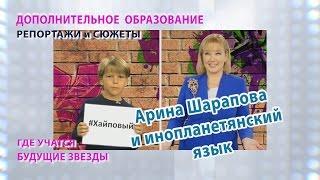 Арина Шарапова и инопланетянский язык