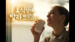 [KPOP MP3]♬주말에 휴식할때 듣는음악 ★잔잔한 발라드 힐링노래추천