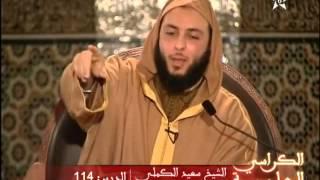 قصة الإمام و البغيّ - الشيخ سعيد الكملي
