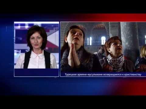 Турецкие армяне мусульмане возвращаются к христианству