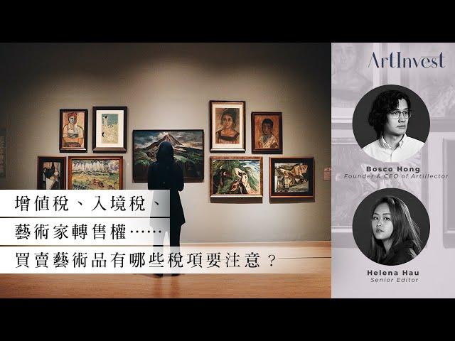 有方法免稅嗎?於紐約、倫敦、香港買賣藝術品,有哪些稅項要留意?