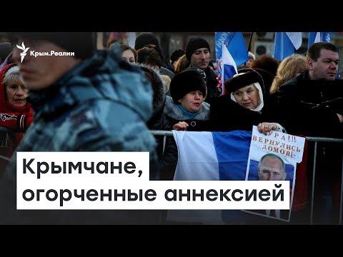 Смена флага. Крымчане, разочарованные аннексией | Радио Крым.Реалии