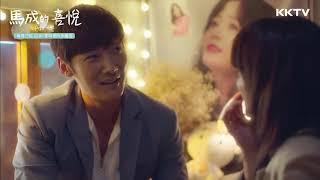 《馬成的喜悅》「我可以去你家嗎?」浪漫吻戲再一發 - EP15精彩片段|KKTV 線上看