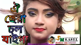 Bangla New Music Video 2018 || Oi Maiya Chol Jaiga || By. Prince Rana ওই মাইয়া চল জাইগা