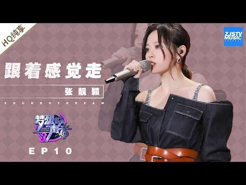 [ 纯享 ] 张靓颖《跟着感觉走》《梦想的声音3》EP10 20181229  /浙江卫视官方音乐HD/