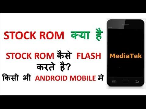 How To Flash Stock Rom ? Stock Rom क्या है? Stock Rom कैसे Flash करते है ?