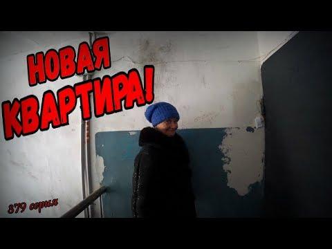 НОВАЯ КВАРТИРА СВЕТЫ / ОБЗОР ЖИЛЬЯ / 379 серия (18+)