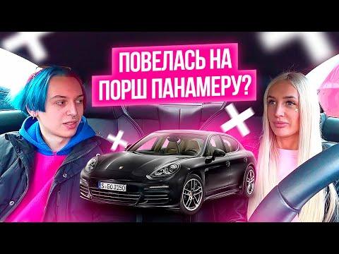 Фейк с БАДУ развел меня! / Повелась на ПОРШ ПАНАМЕРУ