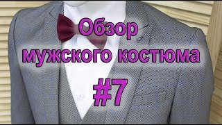 Мужской костюм тройка, обзор #7