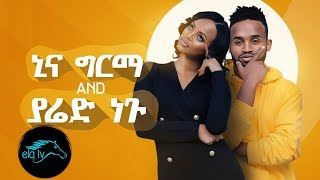 ela tv - Yared Negu & Nina Girma - Yetale Aleqa - New Ethiopian Music 2019 - (Official Music Video)
