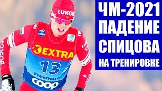 Лыжные гонки 2021 Чемпионат мира по лыжам 2021 Оберстдорф Денис Спицов сломал руку на тренировке