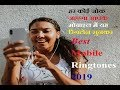 Best Ringtones download Free for mobile || Kul DJ kantik ringtone || Best Ringtone For Mobile 2019