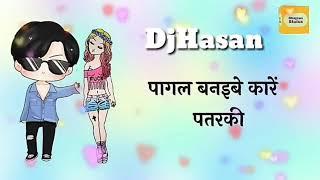 Pagal Banaibe Re patarki (Khesari Lal)[Dabang Sarkar]_Dj Hasan_Kori Bazar