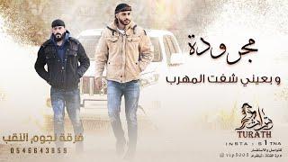 جديد ♪ مجرودة || وبعيني شفت المهرب || فؤاد ابو بنيه وخليل الطرشان 2021