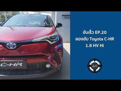 ขับเร็ว EP.20 | ลองขับ Toyota C-HR 1.8 HV Hi