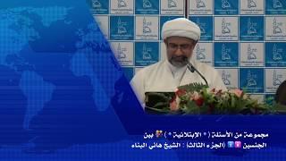 زينة الرجل وزينة المرأة -  الشيخ هاني البناء
