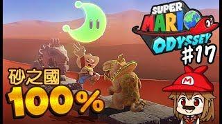 【阿薩】超級瑪利歐奧德賽 | #17 沙之國100%