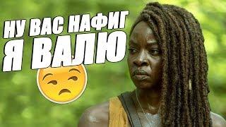 Ходячие Мертвецы / Смешная озвучка / 10 сезон 8 серия / Чикчоча