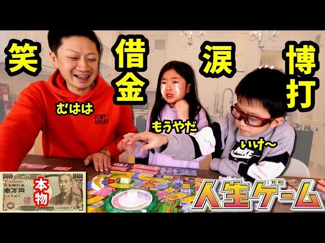 人生の縮図⁉️ 笑い😆 借金💸 涙😭 博打😣 本物のお金で 人生ゲーム したら大変なことになった🤣