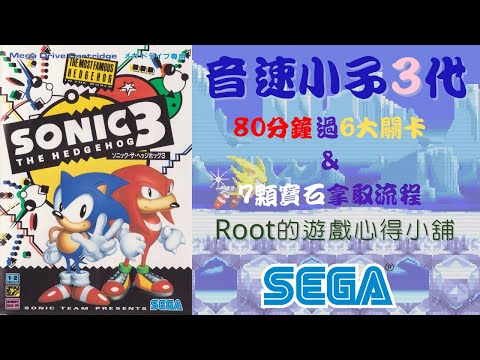 音速小子3 – 80分鐘的6大關卡全通關 & 7顆寶石取得流程 (Sonic3)【Root】【MD】 - YouTube