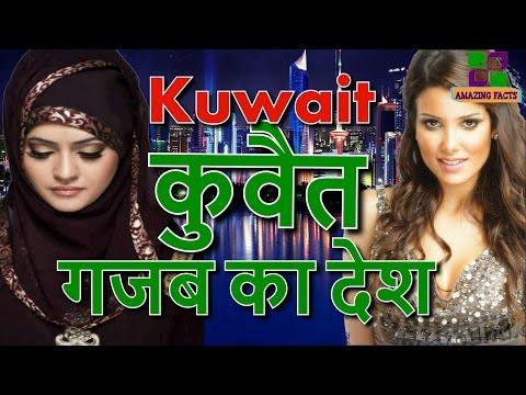 कुवैत गजब का देश // Kuwait amazing country