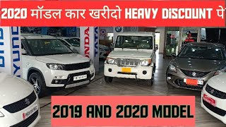 2019 and 2020 मॉडल कारे खरीदो सिर्फ Bhandari Car Bazar पर #More Saving #Heavy Discount |BCBV94|