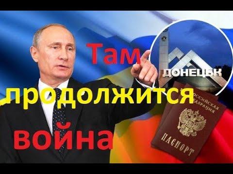 Жители Донецка и Луганска о выдаче российских паспортов