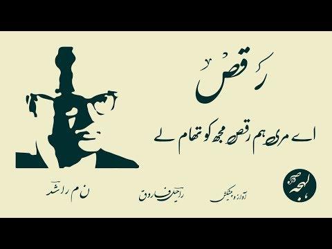 raqs-(nazm)---urdu-poem-reading---jadeed-urdu-shayari---noon-meem-rashid-poetry---urdu-recitation