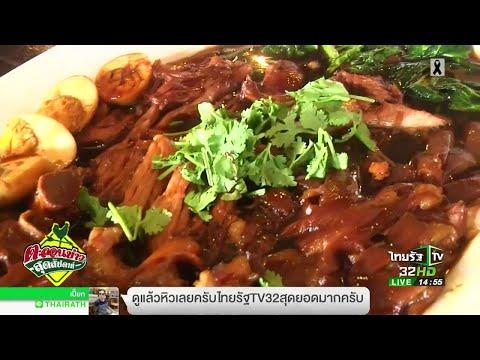 ย้อนหลัง ร้านอาหารสไตล์โรงเตี๊ยมจีน | 25-06-60 | ตะลอนข่าวสุดสัปดาห์