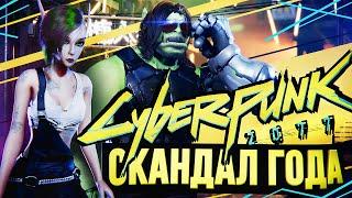 ГЛАВНЫЙ СКАНДАЛ ГОДА –Cyberpunk 2077