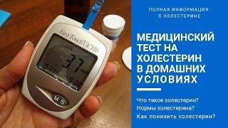 Медицинский тест на холестерин в домашних условиях