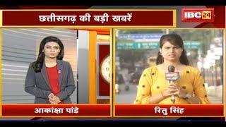 Raipur Live: Chhattisgarh की अहम खबरें | देखिए आज क्या रहेगा खास | 19 September 2019