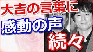 【共感】博多大吉の言葉に感動の声広がる【動画ぷらす】 チャンネル登録...