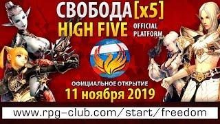 RPG-Club: Lineage2 HighFive X5