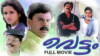 Vettam | Malayalam Full Movie | Dileep | Bhavna Pani