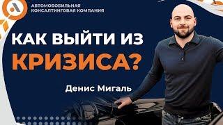 КАК ВЫЙТИ ИЗ КРИЗИСА? Денис Мигаль Fresh-Auto. АвтоБосс Клуб
