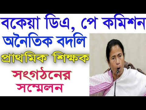westbengal govt employee da, pay commission latest news