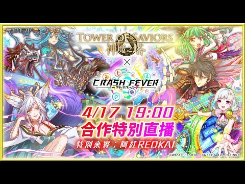 Crash Fever x 神魔之塔 合作特別直播! - YouTube