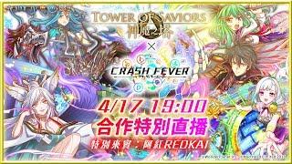 Crash Fever x 神魔之塔 合作特別直播!