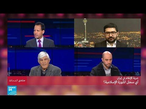 حرية الإعلام في إيران: أي سجل للثورة الإسلامية؟