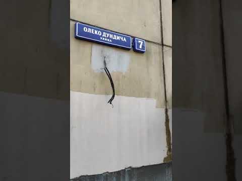 Москва - Олеко Дундича 7к1