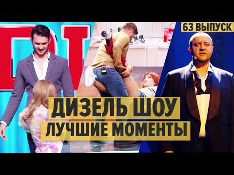 Дизель шоу 2019