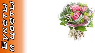 Букет . Доставка цветов и подарков.(Букет Купить со скидкой: http://experttovar.ru/bu Описание: Состав: Салал - 10, Буплерум - 1, Беарграсс - 3, Альстромерия..., 2015-11-01T09:39:18.000Z)