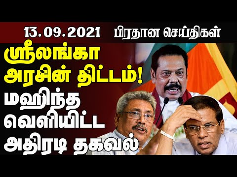இன்றைய முக்கிய செய்திகள் - 13.09.2021   Srilanka Tamil News