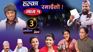 Halka Ramailo|| Episode-01 || September-08-2019 || By Balchhi Dhurbe Channel