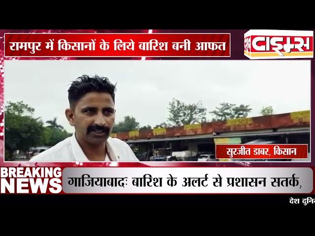 रामपुर में किसानों के लिये बारिश बनी आफत