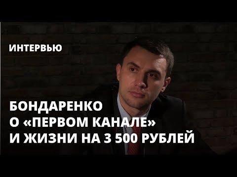 Депутат Николай Бондаренко рассказал о «Первом канале» и жизни на 3 500 рублей
