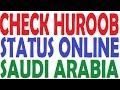 CHECK HUROOB STATUS ONLINE SAUDI ARABIA
