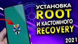 Как получить Root права на телефоне X AOM . Как установить кастомное Recovery. РУТ и рекавери X OAM