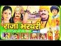 Raja Bharatri part 1|| राजा भरतरी भाग 1|| कविता चौधरी || rathor cassette new